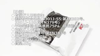 [ものづくりのがんばり屋 取扱商品]3M 有機ガス用吸収缶 3301J-55