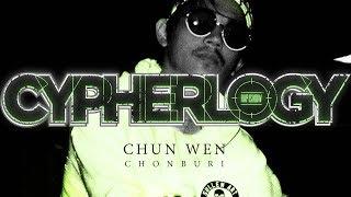 cypherlogy-presents-chun-wen-rap-is-now