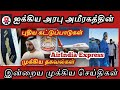 UAE Tamil News  Airindia Flights & International Flights | UAE Visa Dubai & Abudhabi News