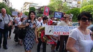 Гражданская акция «Бессмертный полк» 9 мая 2015 года в Афинах