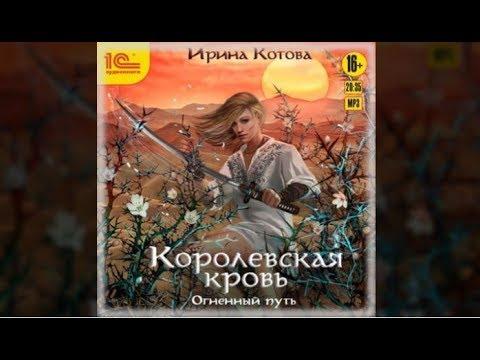 Королевская кровь | Ирина Котова (аудиокнига)