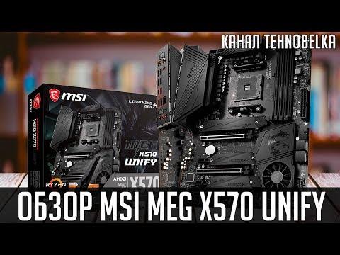 MSI X570 UNIFY - самая редкая и неизученная материнская плата