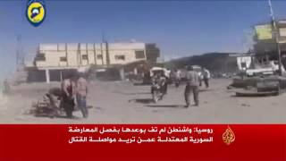 غارات لروسيا والنظام على مناطق مختلفة بسوريا