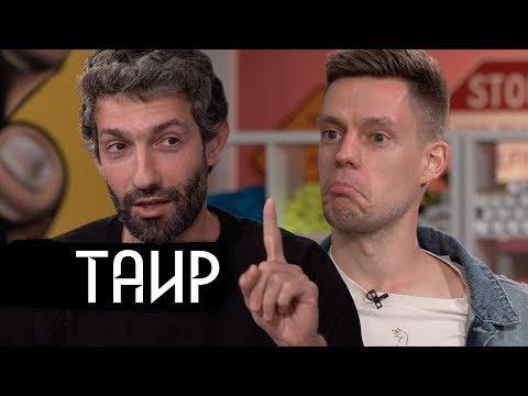 Таир Мамедов - почему он эмигрировал из России и при чем здесь политика / вДудь - Лучшие видео поздравления в ютубе (в высоком качестве)!