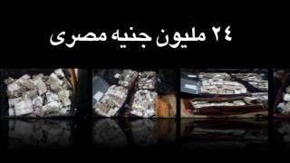 أخبار اليوم | الرقابة الإدارية تقبض علي اللبان