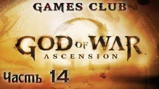 Прохождение игры God of War Ascension (Восхождение) часть 14