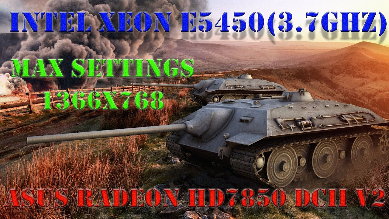 World of Tanks Max Settings, раскроет ли Xeon E5450(Q9650)3.7GHz, видеокарту HD7850(R7 265/370)