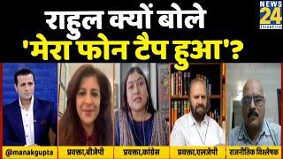 Rashtra Ki Baat: Rahul Gandhi क्यों बोले- मेरा फोन टैप हुआ ? Pegasus Snoopgate | Manak Gupta के साथ