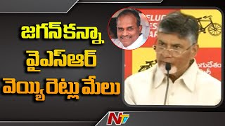 Chandrababu Praises YS Rajasekhara Reddy By Comparing With YS Jagan
