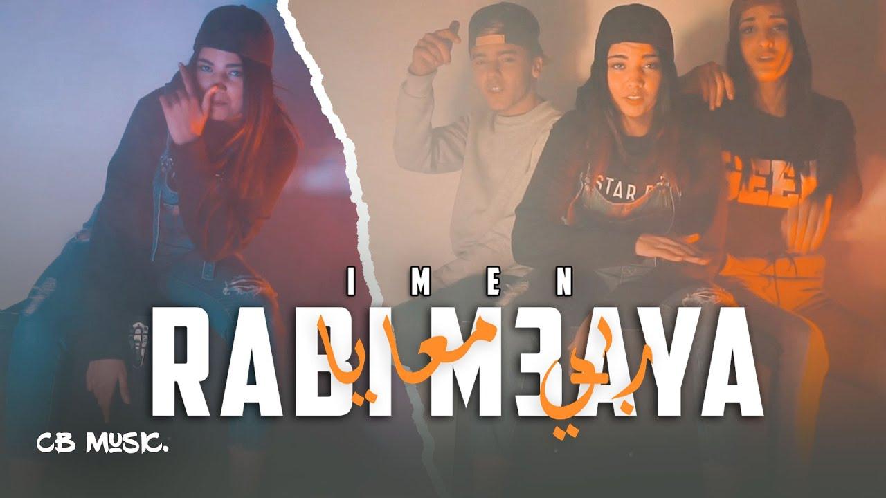 Download Imen - Rabi M3aya | ربي معايا (Official Music Video)