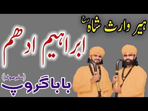 Heer Waris Shah - Ibrahim - Heer Waris Shah Kalam Full By Husnain Akbar 2018