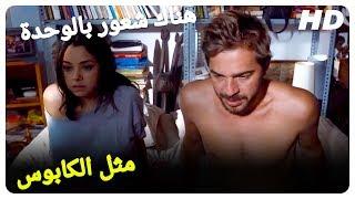 محمد وعائشة في نفس السرير   الفيلم التركي هناك شعور بالوحدة