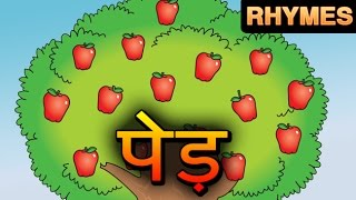 Tree Song |  पेड़ | Hindi Nursery Rhymes | All Kids Stuff