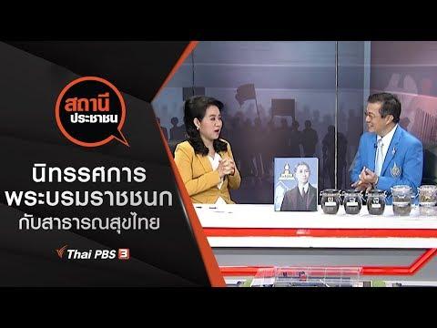 นิทรรศการพระบรมราชชนกกับสาธารณสุขไทย - วันที่ 09 Sep 2019