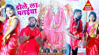 डोलेला पतईया    #JITENDRA RAY JITU   #Devi Geet   डोलेला   #Bhakti Song    नवरात्रि गीत 2021