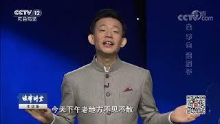 《法律讲堂(生活版)》 20190702 生 不生 遗腹子| CCTV社会与法
