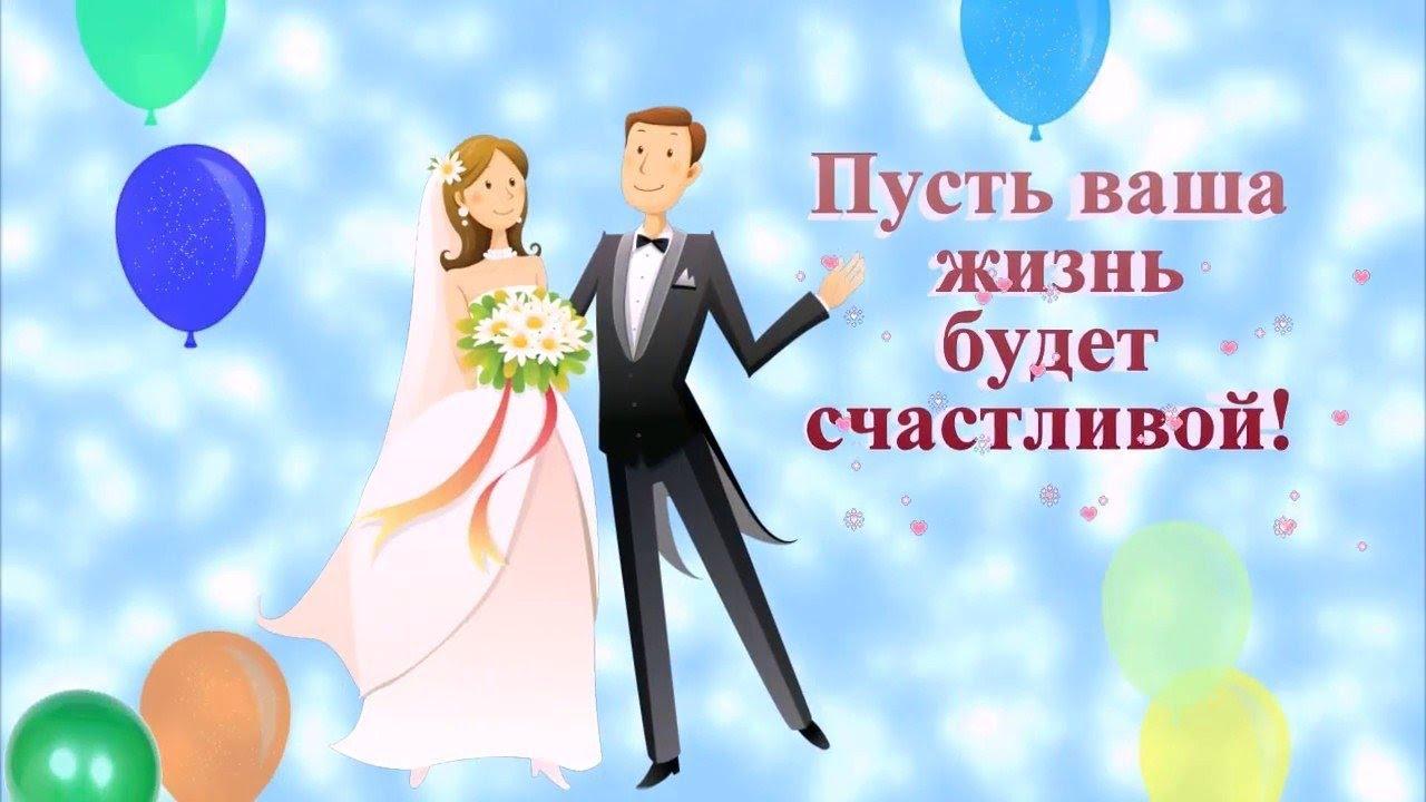 целом заболевание слайд поздравление подруге на свадьбу один