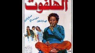 فلم الهلفوت بجودة HD عادل إمام سعيد صالح وصلاح قابيل