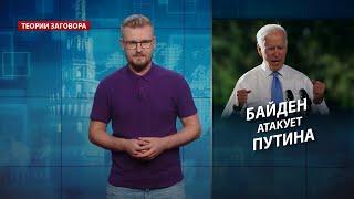 Байден перешел к атакам против Путина, Теории заговора