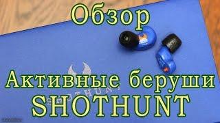 Активные беруши Shothunt(, 2016-02-28T21:39:50.000Z)