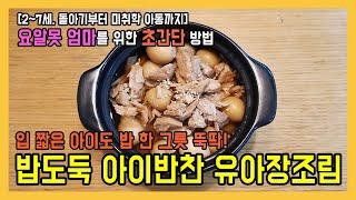 아이반찬 밥도둑 메뉴 유아 장조림! 어린이집 인기메뉴!…