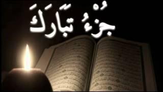 الشيخ فارس عباد - جزء تبارك ( Juz' Tbarak )
