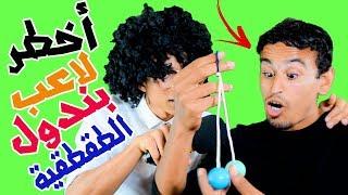 أخطر مصرى فى لعبة البندول او الطقطقية