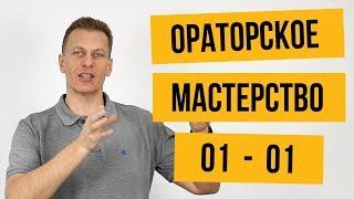 """Бесплатный онлайн-курс """"Ораторское мастерство"""""""