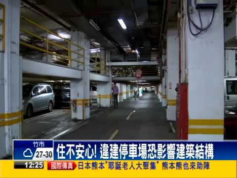 「地下樓中樓」 違建夾層停車場-民視新聞 - YouTube
