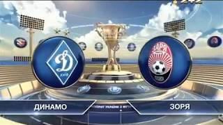 Динамо - Зоря - 1:2. Відео матчу