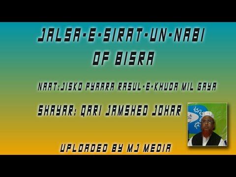 Qari Jamshed Johar 🆕 Naat Jisko Piyara Rasoole Khuda Milgaya