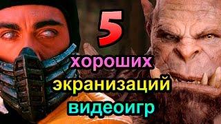 Топ 5 хороших экранизаций видеоигр [ОБЪЕКТ] Топ фильмов по играм