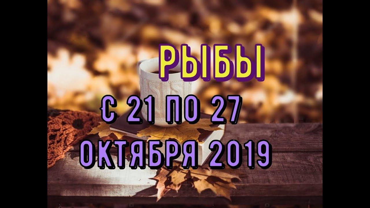Рыбы С 21 по 27 октября 2019 таро прогноз.расклад таро на колоде Уэйта.