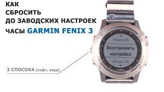 Как сбросить настройки часов Garmin Fenix 3 на заводские?