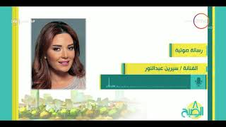 8 الصبح - سيرين عبد النور ... مبروك للمنتخب والشعب المصري وبنتمنى مصر تكسب كأس العالم