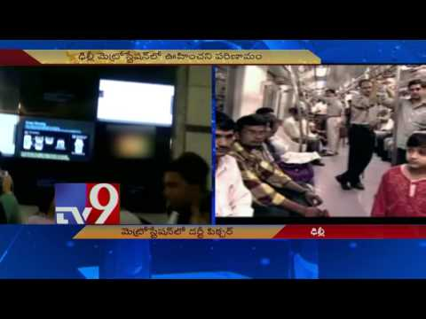 Dirty Picture @ Delhi Metro Station ! - TV9