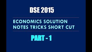 DSE 2015 (1) DELHI SCHOOL OF ECONOMICS  ENTRANCE SOLUTION COACHING NOTES TRICKS SHORT CUT