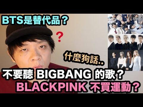 BTS是替代品?不要聽 BIGBANG 的歌?BLACKPINK 不買運動? 真相是..   DenQ