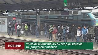 Укрзалізниця відкрила продаж квитків на додаткові 5 потягів(, 2018-12-16T13:26:51.000Z)