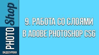 9. Работа со слоями  в Adobe Photoshop CS6 / Видеоуроки по Adobe Photoshop CS6