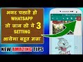 3 New WhatsApp Feature | Hidden Secret and Short Cut for All WhatsApp User's