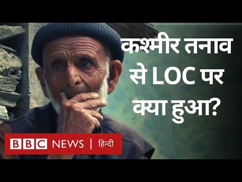 Kashmir Tension के बीच LOC पर आख़िरी रास्ता बंद दोनों तरफ़ फंसे लोग BBC Hindi