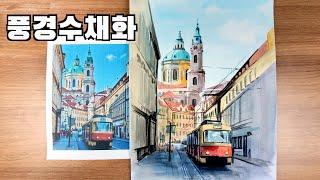 풍경수채화 라이브, 유럽 거리풍경 그리기, 수채화채색방…