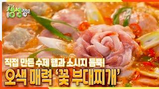 [2TV 생생정보] 직접 만든 수제 햄과 소시지 듬뿍! 오색 매력 '꽃 부대찌개' | KBS 211014 방…