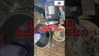 테크인코리아 콩두유기- 콩껍질벗기는 기계 (이제는 손쉽…