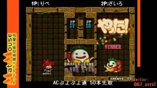 2015-8-14 live VS ざいろ ACぷよぷよ通50本先取 thumbnail