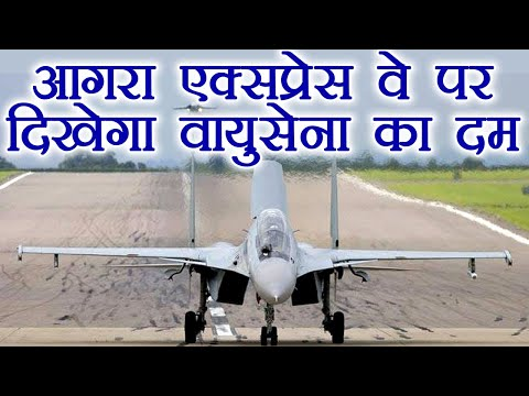 Lucknow-Agra Expressway: 20 IAF jets to land and takeoff as exercise today| वनइंडिया हिंदी