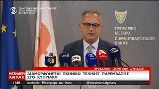 Δηλώσεις Αβ.Νεοφύτου για Κυπριακό
