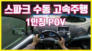 스파크 수동 1인칭 POV 고속도로 주행영상
