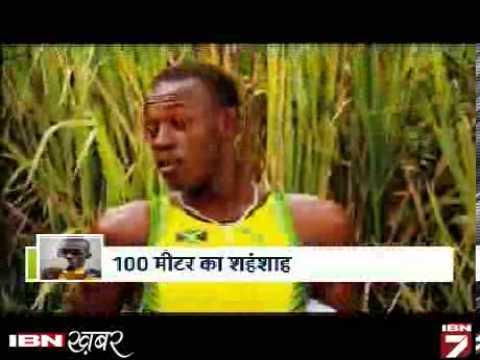 Vedio: To Aise Shuroo Hua Usain Bolt Ka Safar